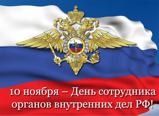 Картинки с Днем сотрудника органов внутренних дел Российской Федерации 12