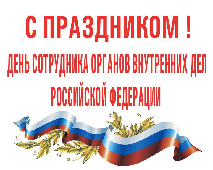Картинки с Днем сотрудника органов внутренних дел Российской Федерации 15