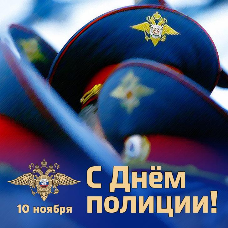 Картинки с Днем сотрудника органов внутренних дел Российской Федерации 3