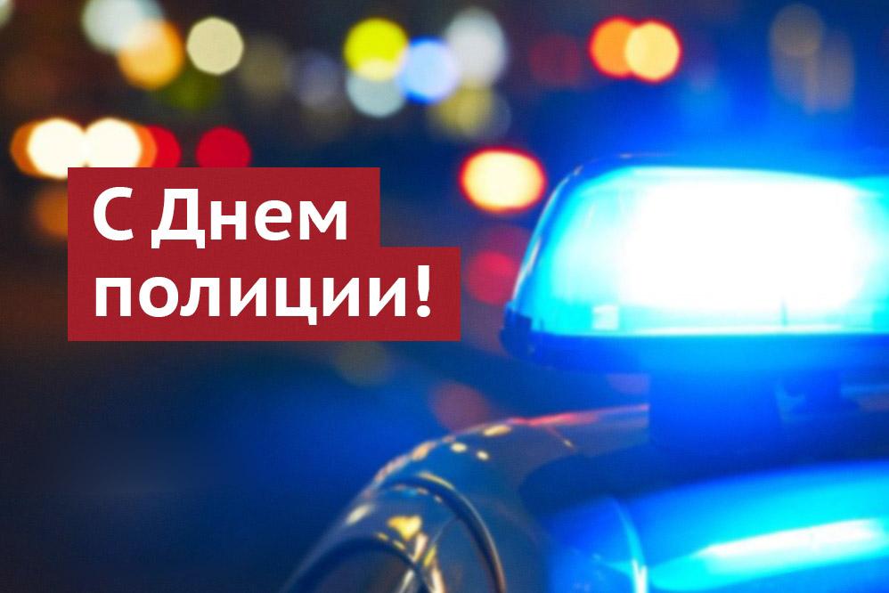 Картинки с Днем сотрудника органов внутренних дел Российской Федерации 4