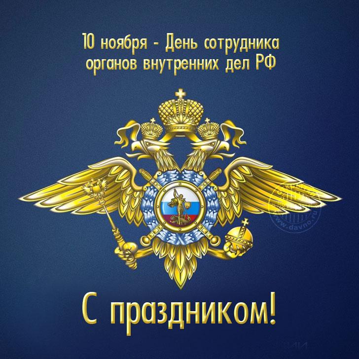 Картинки с Днем сотрудника органов внутренних дел Российской Федерации 5