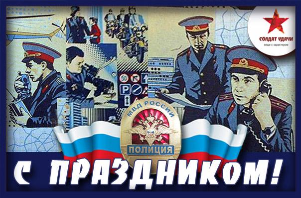 Картинки с Днем сотрудника органов внутренних дел Российской Федерации 9