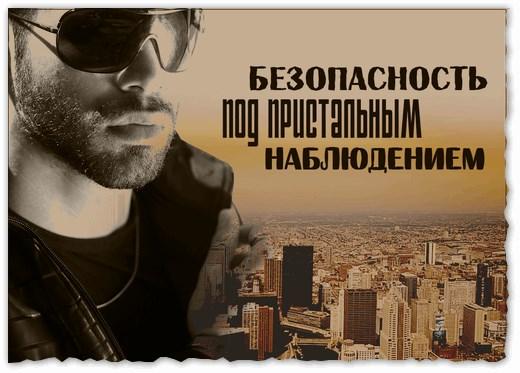 Картинки с Днем специалиста по безопасности в России - поздравления 1