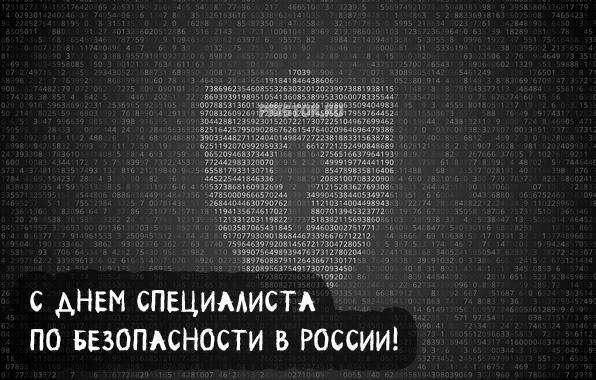 Картинки с Днем специалиста по безопасности в России - поздравления 10