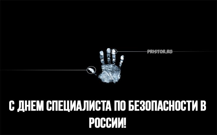 Картинки с Днем специалиста по безопасности в России - поздравления 2