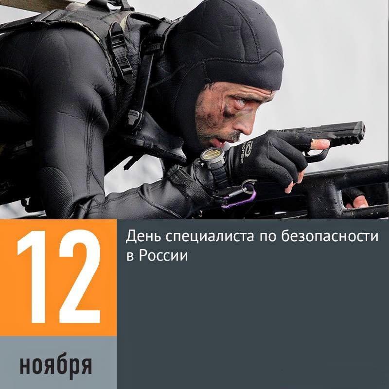 Картинки с Днем специалиста по безопасности в России - поздравления 4