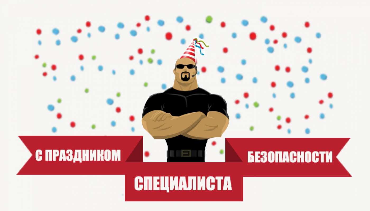 Картинки с днем рождения безопаснику