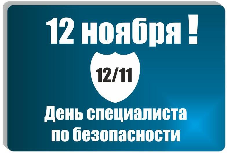 Картинки с Днем специалиста по безопасности в России - поздравления 9