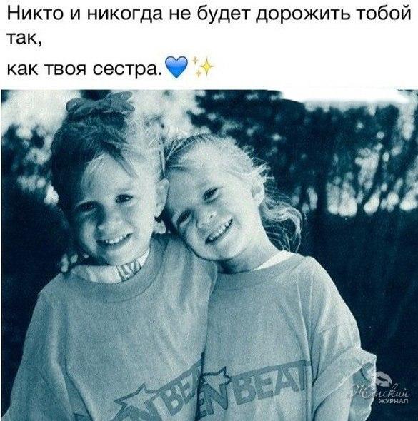 Красивые и прикольные картинки сестре и для сестры - подборка 13