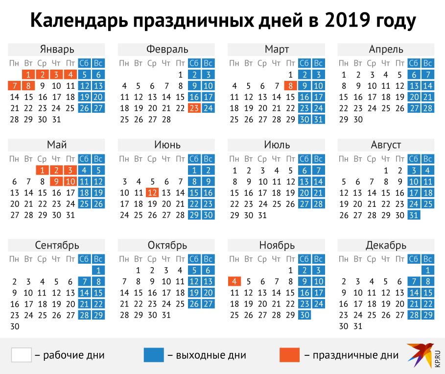 Красивые календари 2019 с праздниками и выходными - подборка 1