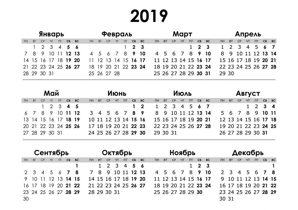 Красивые календари 2019 с праздниками и выходными - подборка 11