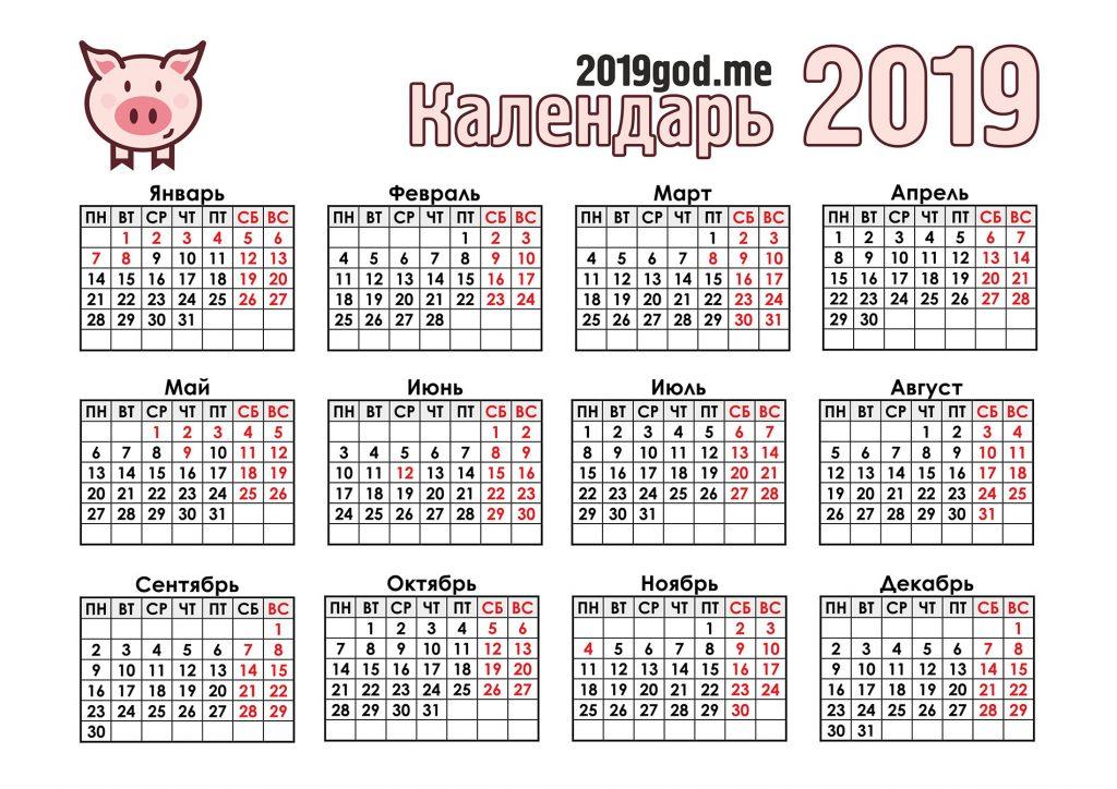 Красивые календари 2019 с праздниками и выходными - подборка 2