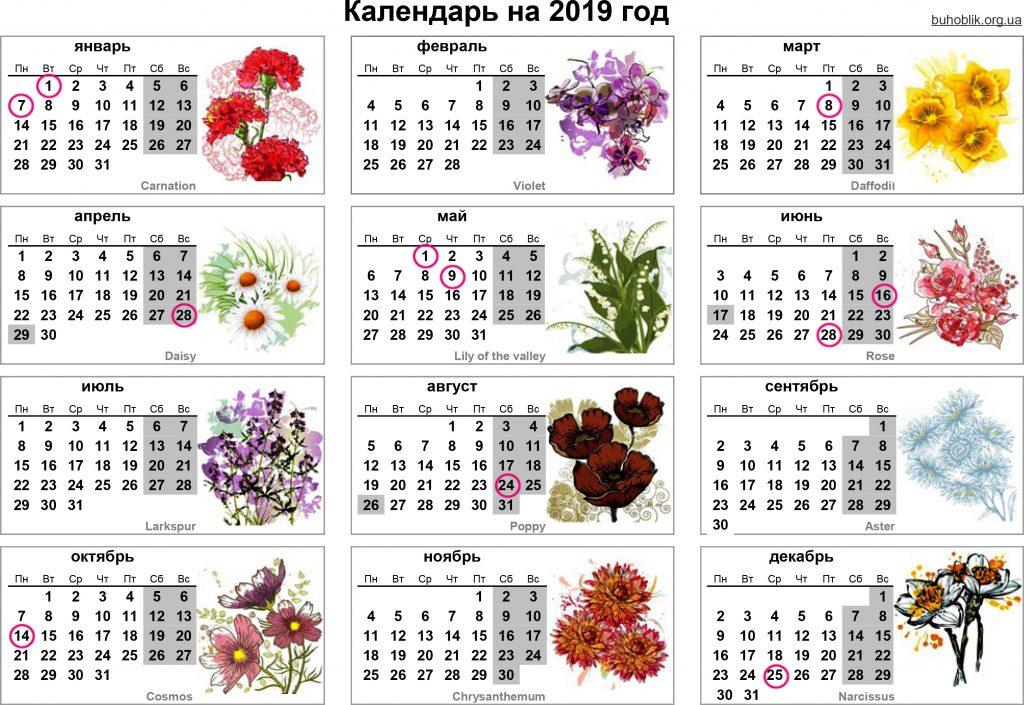 Красивые календари 2019 с праздниками и выходными - подборка 5