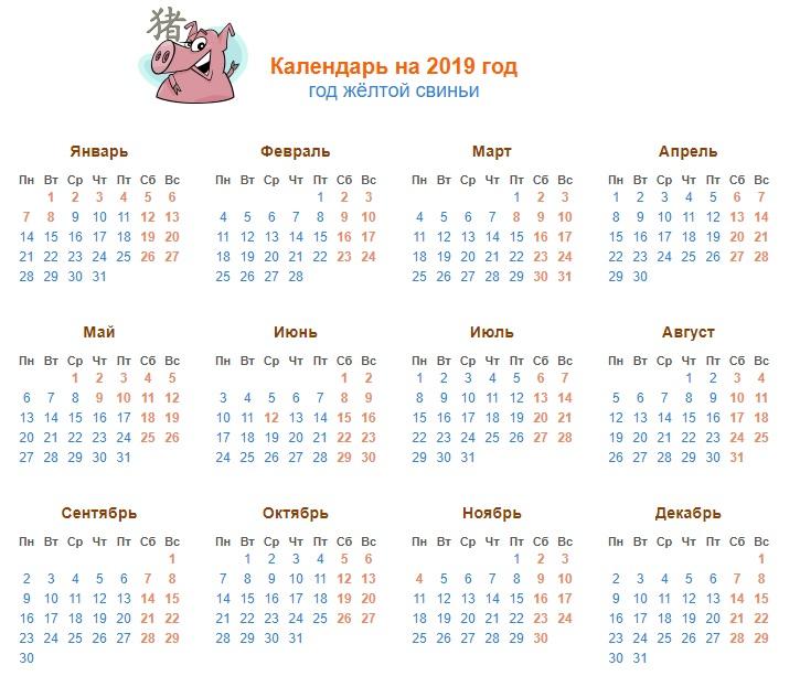 Красивые календари 2019 с праздниками и выходными - подборка 6