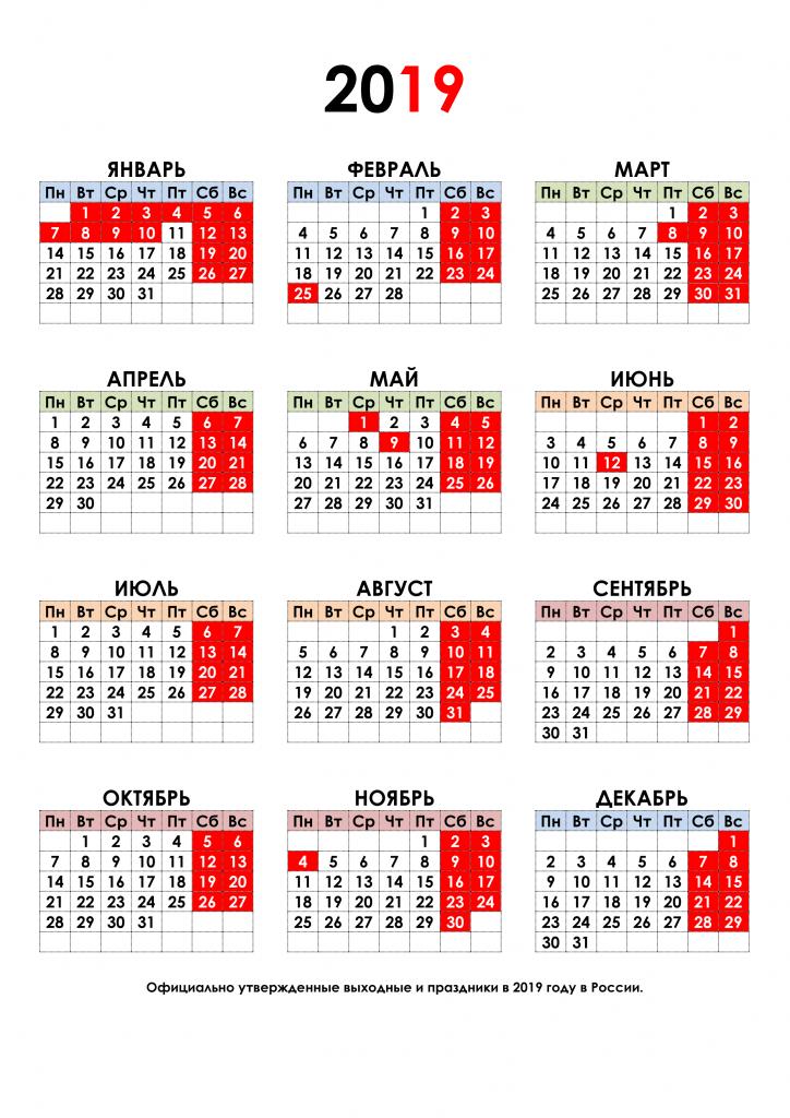 Красивые календари 2019 с праздниками и выходными - подборка 8
