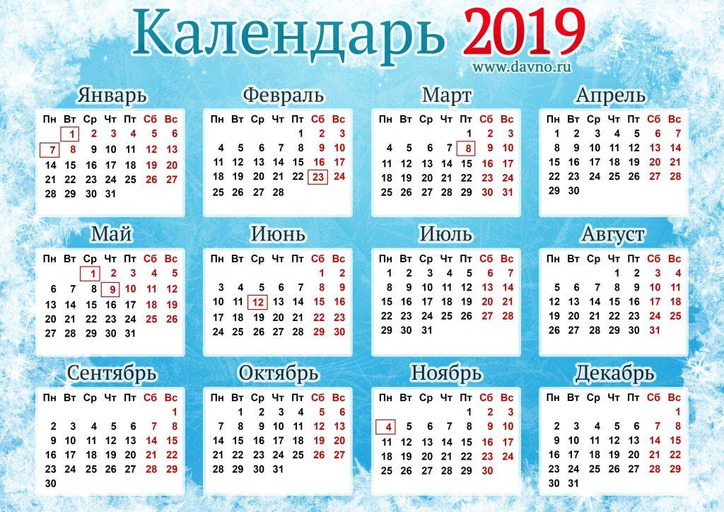 Красивые календари 2019 с праздниками и выходными - подборка 9