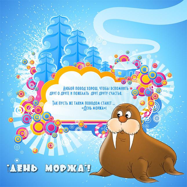 Красивые картинки и открытки с Днем Моржа - приятные поздравления 1