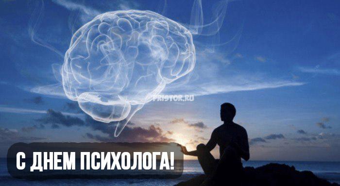 Красивые картинки и открытки с Днем психолога - подборка 3