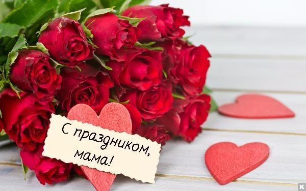Красивые картинки, открытки с Днем Матери - приятные поздравления 9