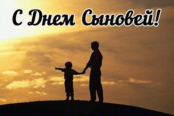 Красивые картинки, открытки с Днем Сыновей - подборка поздравлений 9