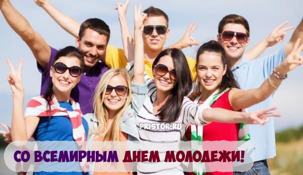 Красивые картинки со Всемирным Днем Молодежи - подборка 1