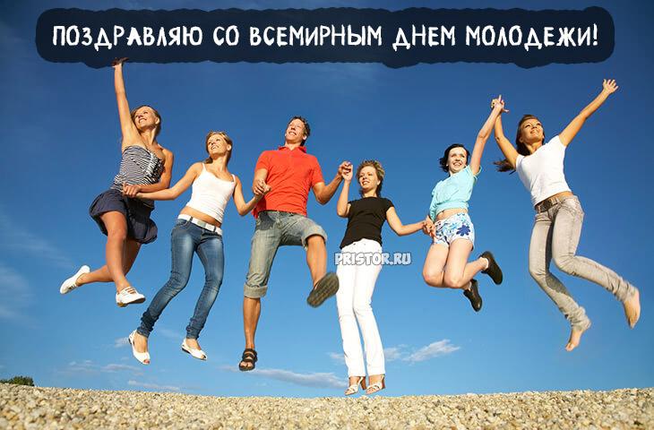 Красивые картинки со Всемирным Днем Молодежи - подборка 6