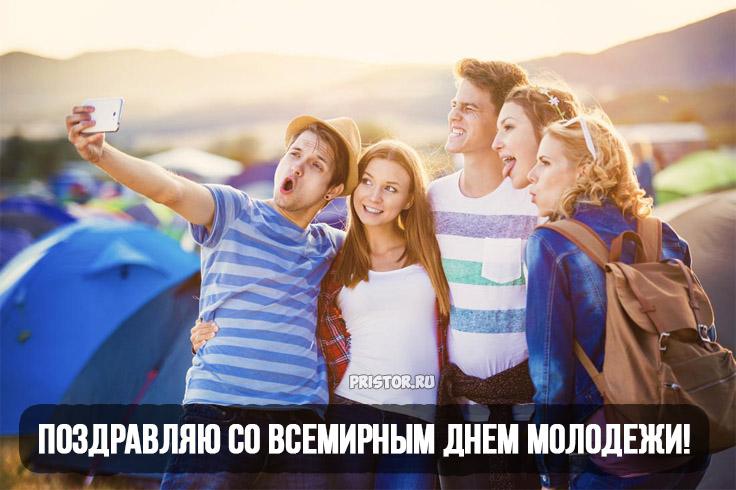 Красивые картинки со Всемирным Днем Молодежи - подборка 9
