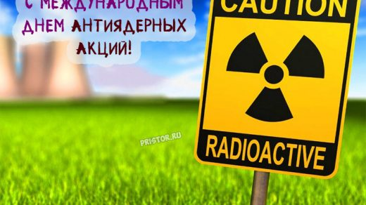 Красивые картинки с Международным днем антиядерных акций - сборка 3