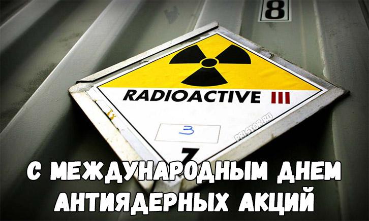 Красивые картинки с Международным днем антиядерных акций - сборка 6