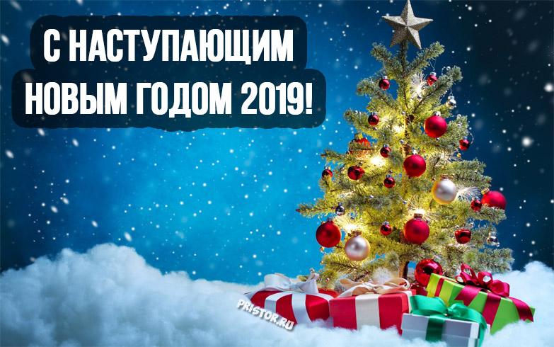 Красивые картинки с Наступающим Новым Годом 2019 - подборка 3