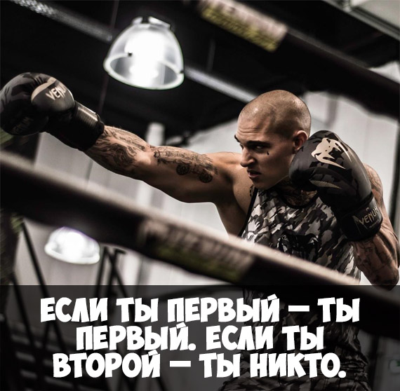 Красивые цитаты и высказывания про спорт и мотивацию - сборка 6