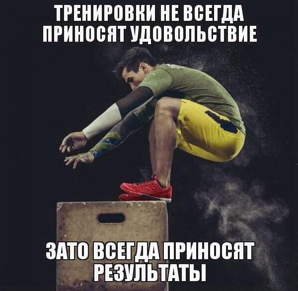 Красивые цитаты и высказывания про спорт и мотивацию - сборка 7