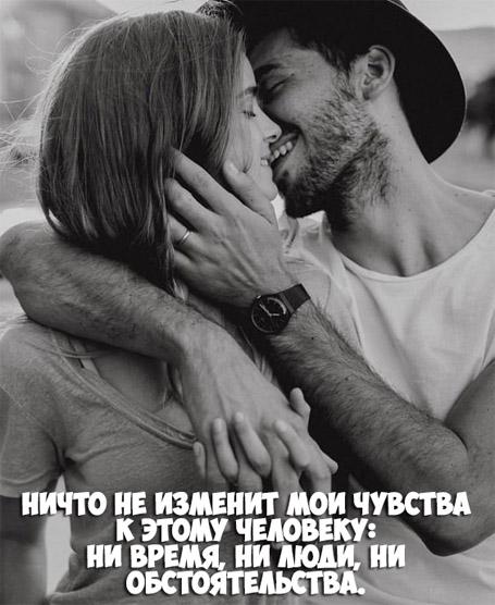 Красивые цитаты про любовь между женщиной и мужчиной - сборка 13
