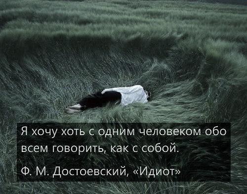 Красивые цитаты про людей и их одиночество - подборка в картинках 2
