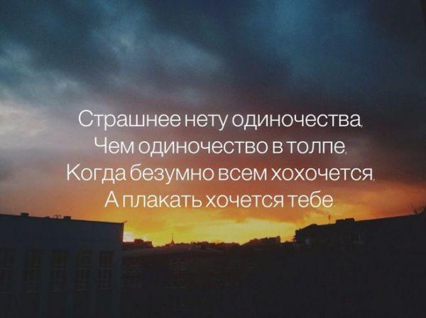 Красивые цитаты про людей и их одиночество - подборка в картинках 4