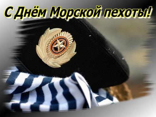 Открытки и картинки с Днем Морской Пехоты России - подборка 2
