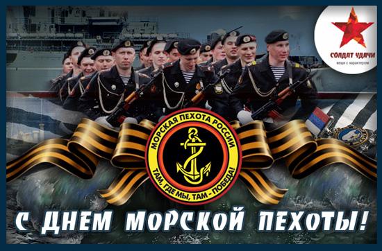 Открытки и картинки с Днем Морской Пехоты России - подборка 3