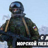 Открытки и картинки с Днем Морской Пехоты России - подборка 4