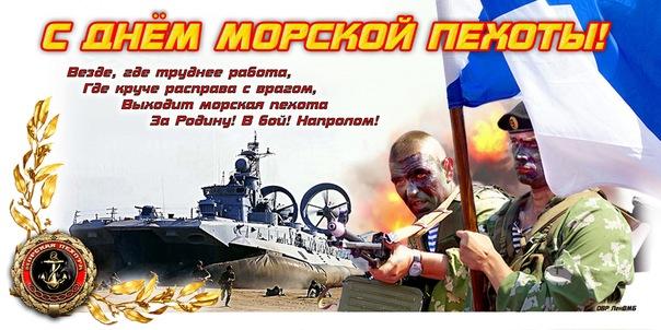 Открытки и картинки с Днем Морской Пехоты России - подборка 6