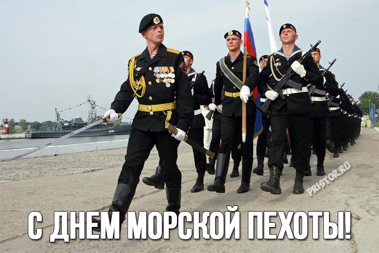 Открытки и картинки с Днем Морской Пехоты России - подборка 7