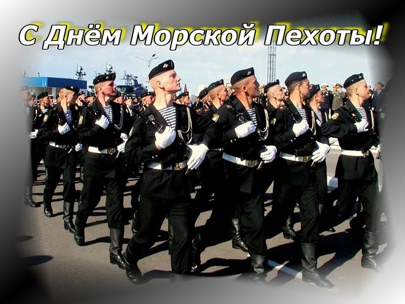 Открытки и картинки с Днем Морской Пехоты России - подборка 8