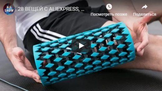 Очень классные и лучшие вещи с AliExpress - интересное видео