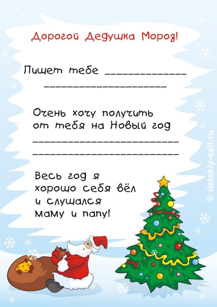 Письмо Деду Морозу картинки и рисунки - интересная подборка 1