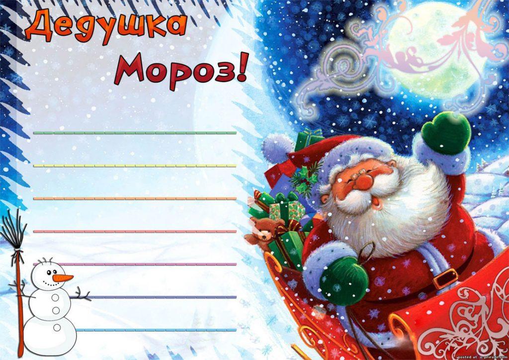 Письмо Деду Морозу картинки и рисунки - интересная подборка 11