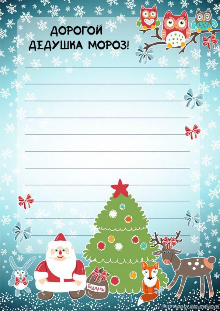 Письмо Деду Морозу картинки и рисунки - интересная подборка 16