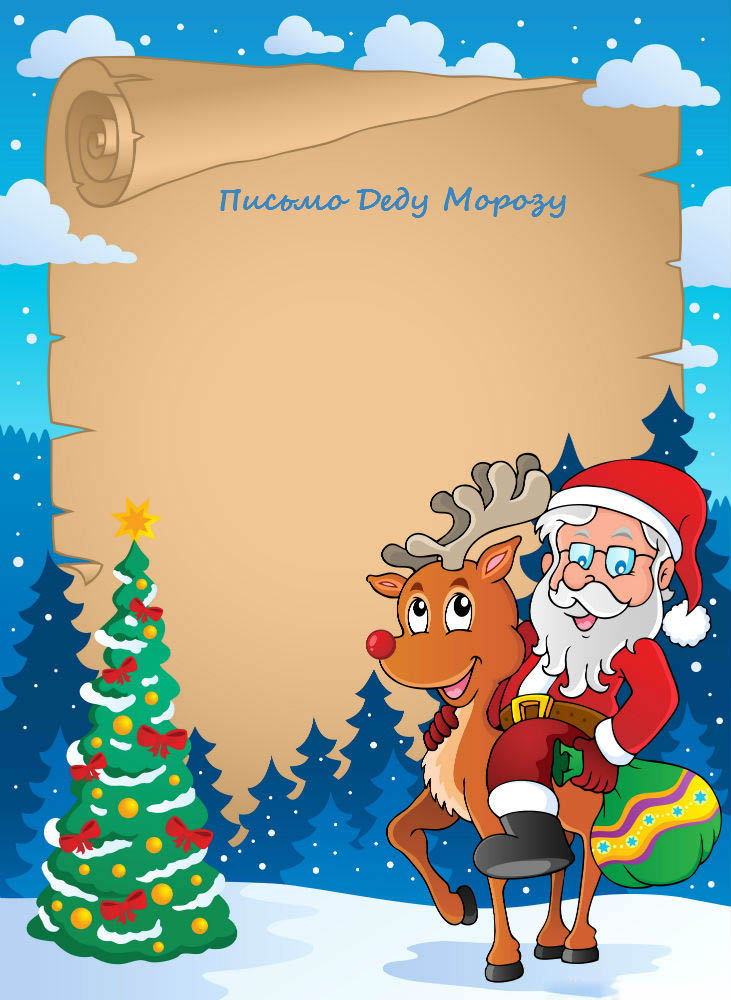 Письмо Деду Морозу картинки и рисунки - интересная подборка 2