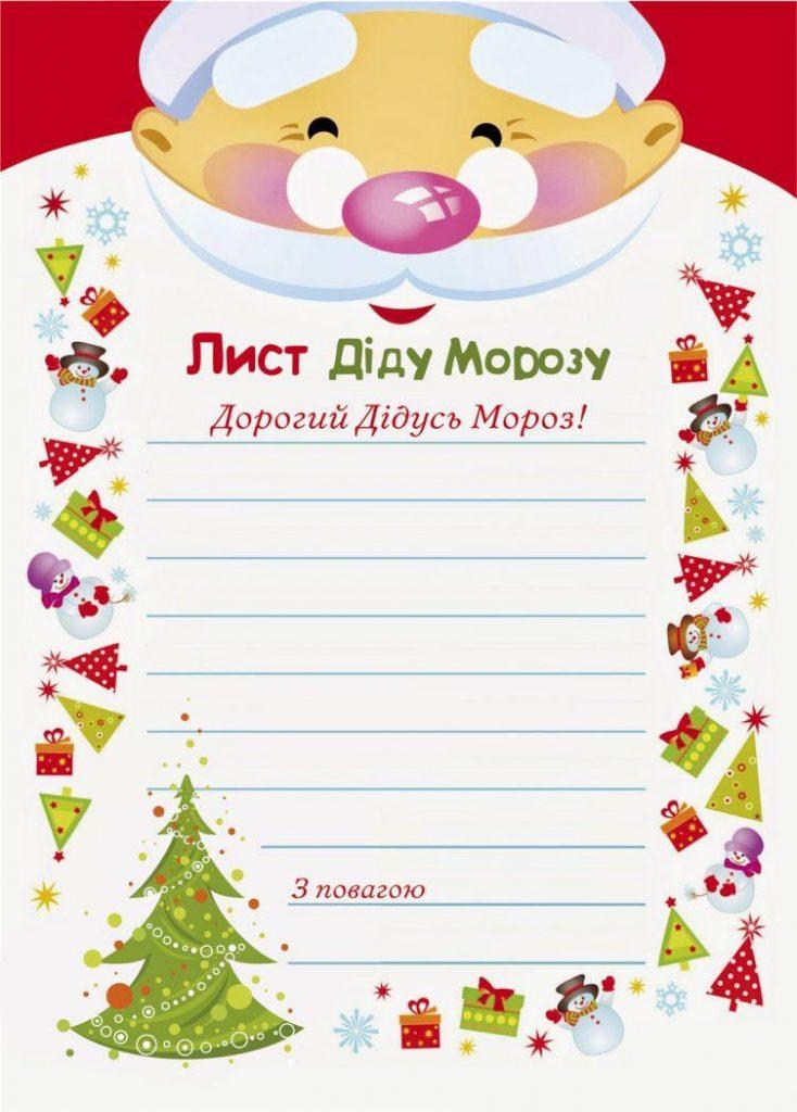 Письмо Деду Морозу картинки и рисунки - интересная подборка 3