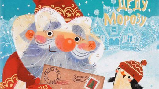 Письмо Деду Морозу картинки и рисунки - интересная подборка 4