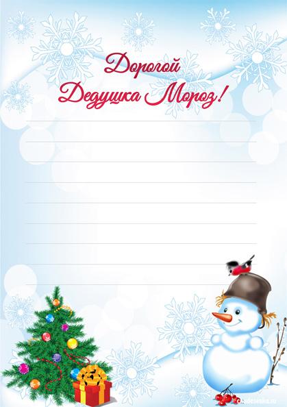 Письмо Деду Морозу картинки и рисунки - интересная подборка 7