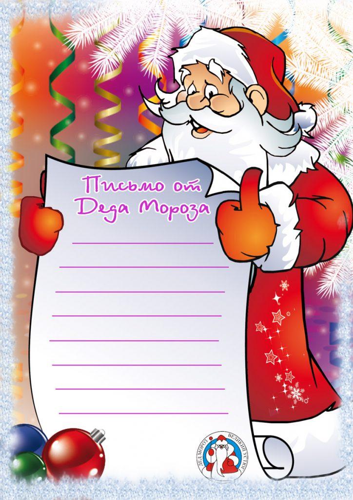 Письмо Деду Морозу картинки и рисунки - интересная подборка 8